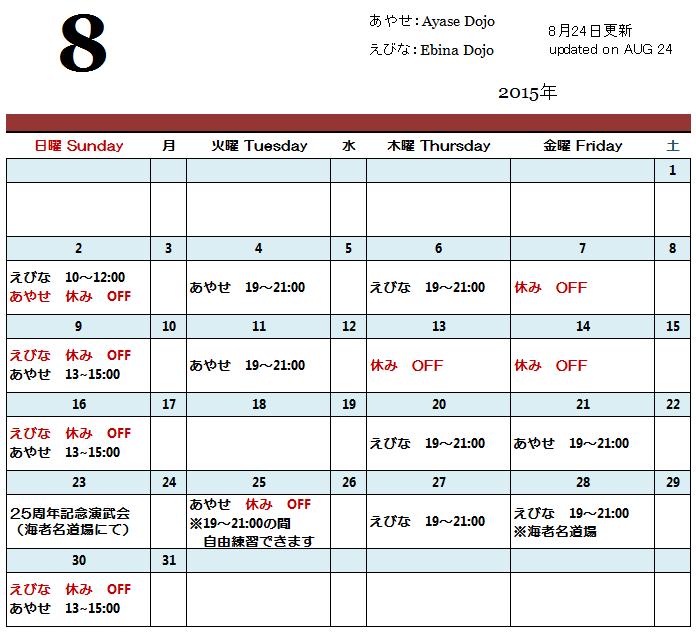 変更 changed 2015年8月の稽古予定 schedule in august 綾瀬市