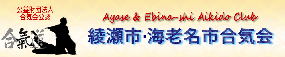 綾瀬市・海老名市合気会 Ayase & Ebina-shi Aikido Club